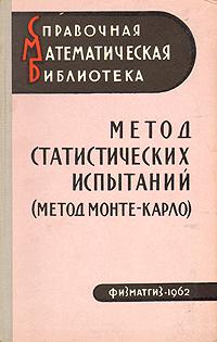 Метод статистических испытаний (метод Монте-Карло)