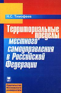 Территориальные пределы местного самоуправления в Российской Федерации