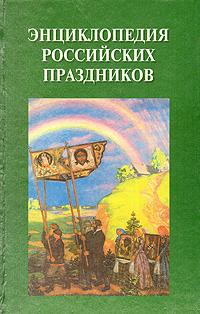 Энциклопедия российских праздников