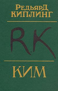 Ким12296407Роман замечательного английского писателя конца XIX - начала XX века Р.Киплинга Ким не сильно известен в нашей стране. Это увлекательная история необыкновенных приключений сироты - сына солдата-ирландца, проходившего службу в индийских войсках. Книга содержит обстоятельную статью Ю.Кагарлицкого о творчестве Киплинга и его романе, а также комментарий.