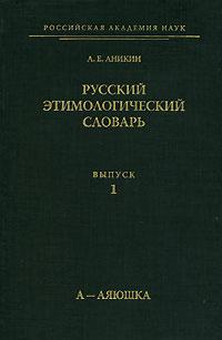 Русский этимологический словарь. Выпуск 1