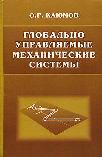 Глобально управляемые механические системы ( 978-5-9221-0849-2 )