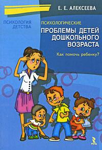 Психологические проблемы детей дошкольного возраста. Как помочь ребенку? ( 5-9268-0665-8 )