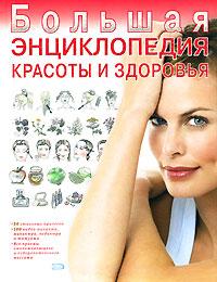 Большая энциклопедия красоты и здоровья