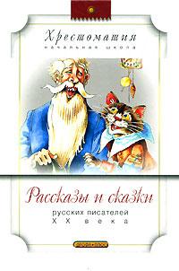 Рассказы и сказки русских писателей ХХ века