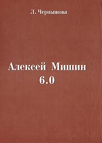 Алексей Мишин 6.0