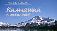 Камчатка панорамная. Альбом. Алексей Маслов
