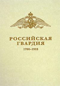 Российская Гвардия. 1700-1918