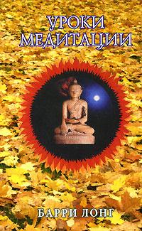 Уроки медитации. Барри Лонг
