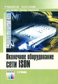 Оконечное оборудование сети ISDN ( 978-5-9912-0019-6 )