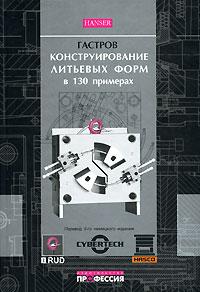 Конструирование литьевых форм в 130 примерах (+ CD-ROM)