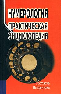 Нумерология. Практическая энциклопедия. Светлана Некрасова