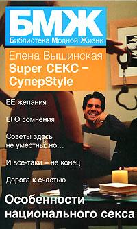 Super ���� - �����Style