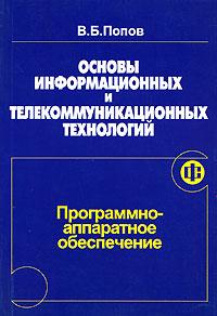 Основы информационных и телекоммуникационных технологий. Программно-аппаратное обеспечение ( 5-279-02915-7 )