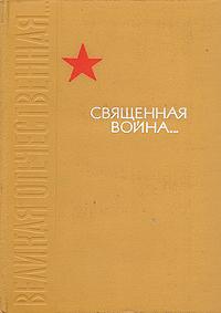 Священная война... Стихи о Великой Отечественной войне