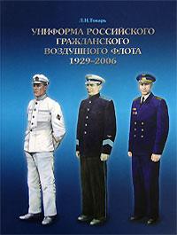 Униформа российского гражданского воздушного флота 1929-2006. Л. Н. Токарь