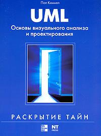 UML. Основы визуального анализа и проектирования. Пол Киммел