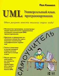 UML. Универсальный язык программирования. Пол Киммел