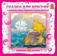 Сказки для девочек (аудиокнига CD)