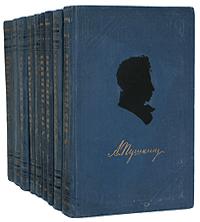 А. С. Пушкин А. С. Пушкин. Полное собрание сочинений в 9 томах (комплект из 9 книг)