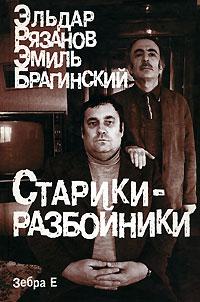 Старики-разбойники. Эльдар Рязанов, Эмиль Брагинский