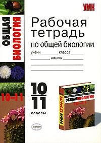 Рабочая тетрадь по общей биологии. 10-11 классы ( 978-5-377-00800-2 )