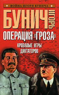 """Операция """"Гроза"""". Кровавые игры диктаторов"""