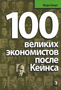 100 великих экономистов после Кейнса