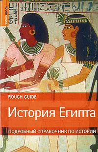 История Египта ( 978-5-17-048230-6, 978-5-271-15106-4, 1-85828-940-8 )