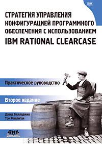 Стратегия управления конфигурацией программного обеспечения IBM Rational ClearCase. Дэвид Белладжио, Том Миллиган