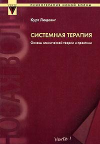 Системная терапия. Основы клинической теории и практики ( 5-94866-001-X, 3-608-91648-2 )