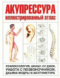 Книга Акупрессура. Иллюстрированный атлас