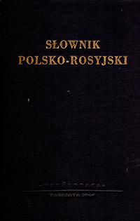 Slownik Polsko-Rosyjski142Варшава, 1949 год. Издательство Wspolpraca. Издательский переплет. Сохранноcть хорошая. Настоящий польско-русский словарь содержит около 50000 слов и выражений.