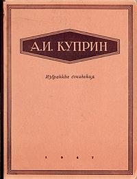 А. И. Куприн Александр Куприн - Избранные сочинения