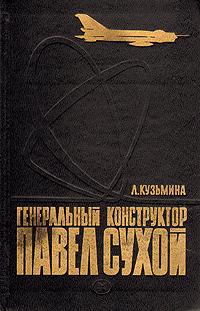 Генеральный конструктор Павел Сухой