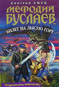 Книга Мефодий Буслаев. Билет на Лысую Гору
