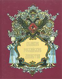 Великие российские династии ( 978-5-359-00035-2 )