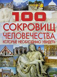 100 сокровищ человечества, которые необходимо увидеть. Т. Л. Шереметьева