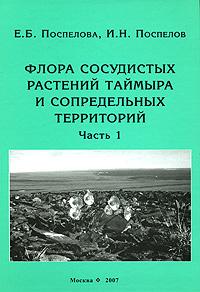 Флора сосудистых растений Таймыра и сопредельных территорий. Часть 1. Аннотированный список флоры и ее общий анализ (+ CD-ROM)