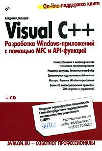 Visual C++. Разработка Windows-приложений с помощью MFC и API-функций (+ CD-ROM)
