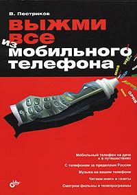 Выжми все из мобильного телефона ( 978-5-9775-0219-1 )