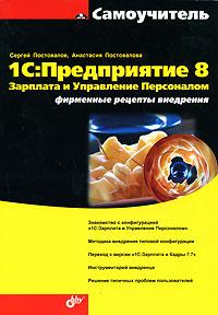 1С: Предприятие 8. Зарплата и Управление Персоналом. Фирменные рецепты внедрения ( 978-5-9775-0188-0 )