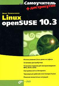Самоучитель Linux openSUSE 10.3 (+ DVD-ROM)