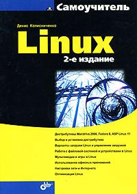 Самоучитель Linux ( 978-5-9775-0241-2 )