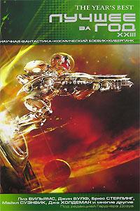 Лучшее за год XXIII. Научная фантастика, космический боевик, киберпанк. Гарднера Дозуа