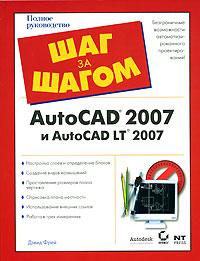Как выглядит AutoCAD 2007 и AutoCAD LT 2007
