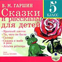 В. М. Гаршин. Сказки и рассказы для детей. 5 класс (аудиокнига MP3)