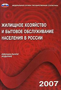 Жилищное хозяйство и бытовое обслуживание населения в России. 2007