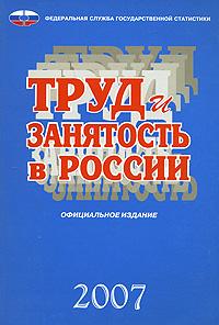 Труд и занятость в России 2007