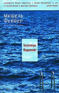 Книга Близнецы Фаренгейт